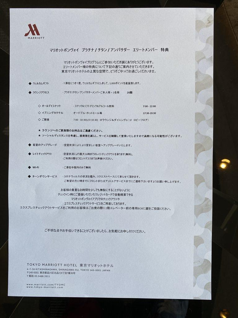 東京マリオットホテル エリート特典一覧