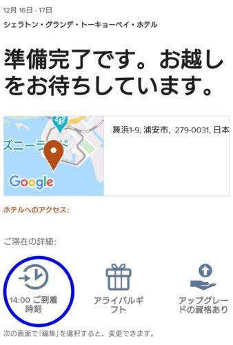 シェラトン・グランデ・トーキョーベイ・ホテル 予約