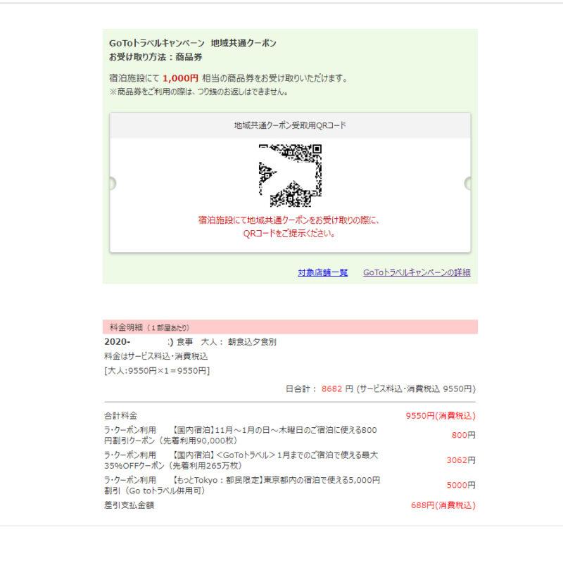 ホテルインターゲート東京 京橋 予約画面