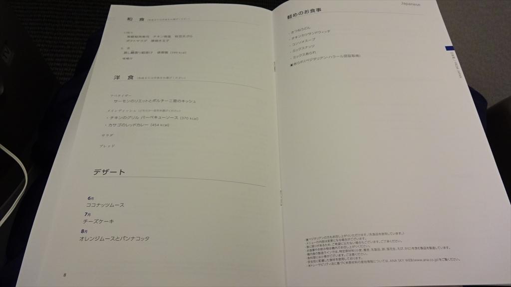 01JUL15 NH931 成田~ホーチミン ビジネスクラス