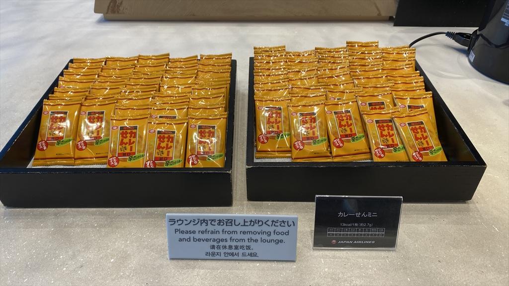 伊丹空港 JAL DIAMOND PREMIER LOUNGE 21年1月訪問