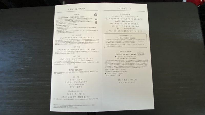 01JAN21 JL110 伊丹~羽田 ファーストクラス 機内食