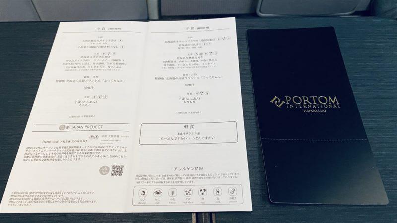 JAL JL916 沖縄(那覇)~羽田 ファーストクラス機内食 01JAN21