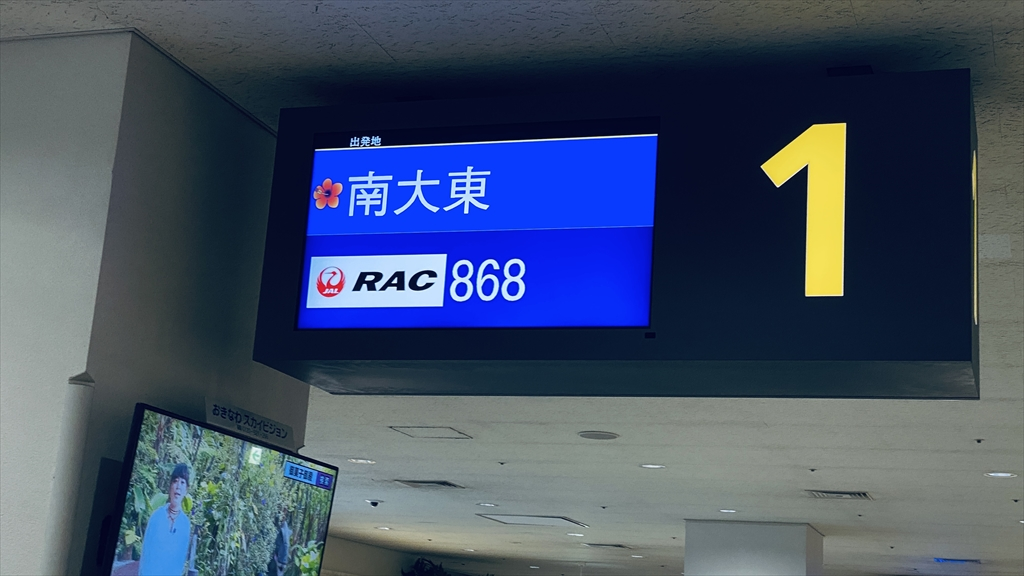 エアバスA350-900型機 JL917 羽田~沖縄(那覇) ファーストクラス 搭乗記 17JAN21