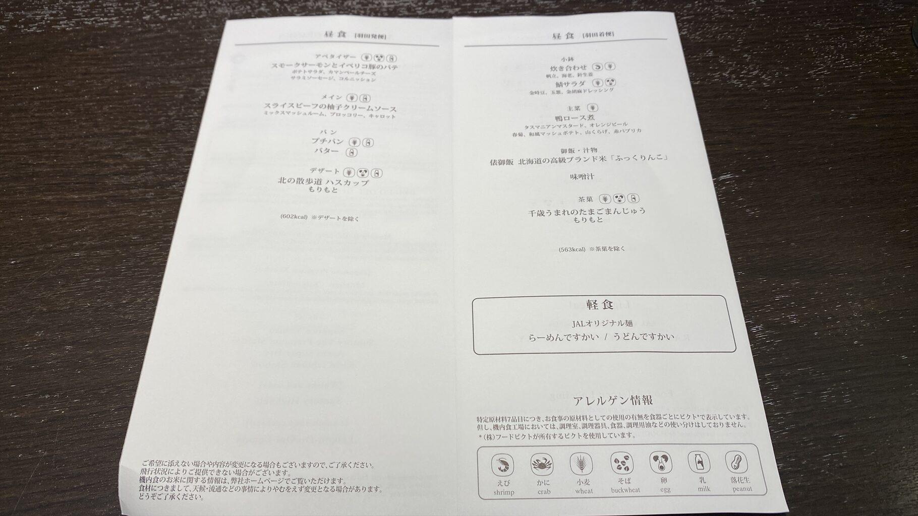 JAL JL904 沖縄(那覇)~羽田 ファーストクラス機内食 21JAN21