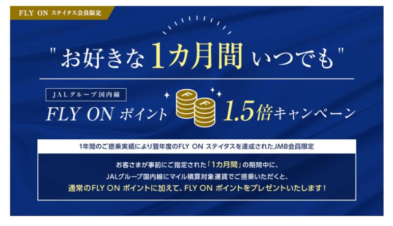 """〔FLY ON ステイタス会員限定〕""""お好きな1カ月間いつでも""""JALグループ国内線FLY ON ポイント1.5倍キャンペーン"""