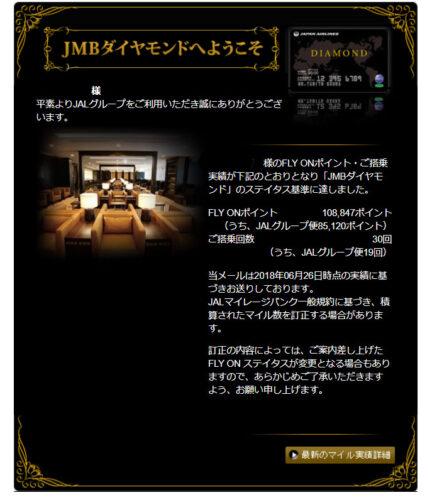 JMBダイヤモンドステータス