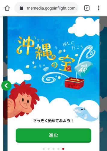 沖縄の宝 AR