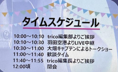 trico 2周年記念 オンラインイベント