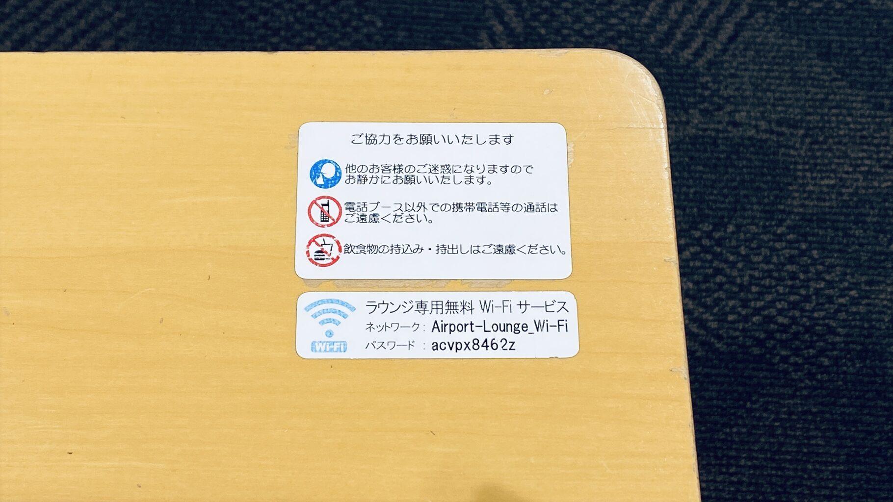 福岡空港 ラウンジ TIME ノース 21年2月訪問