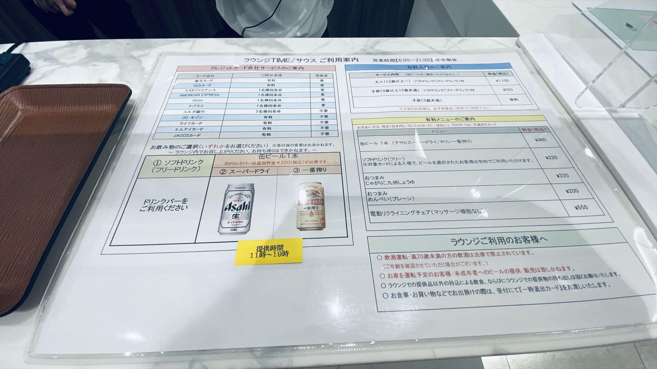 福岡空港 ラウンジ TIME サウス 21年2月訪問
