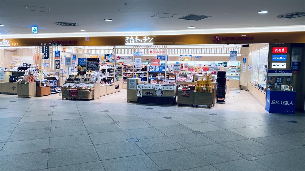 きたキッチン 新千歳空港
