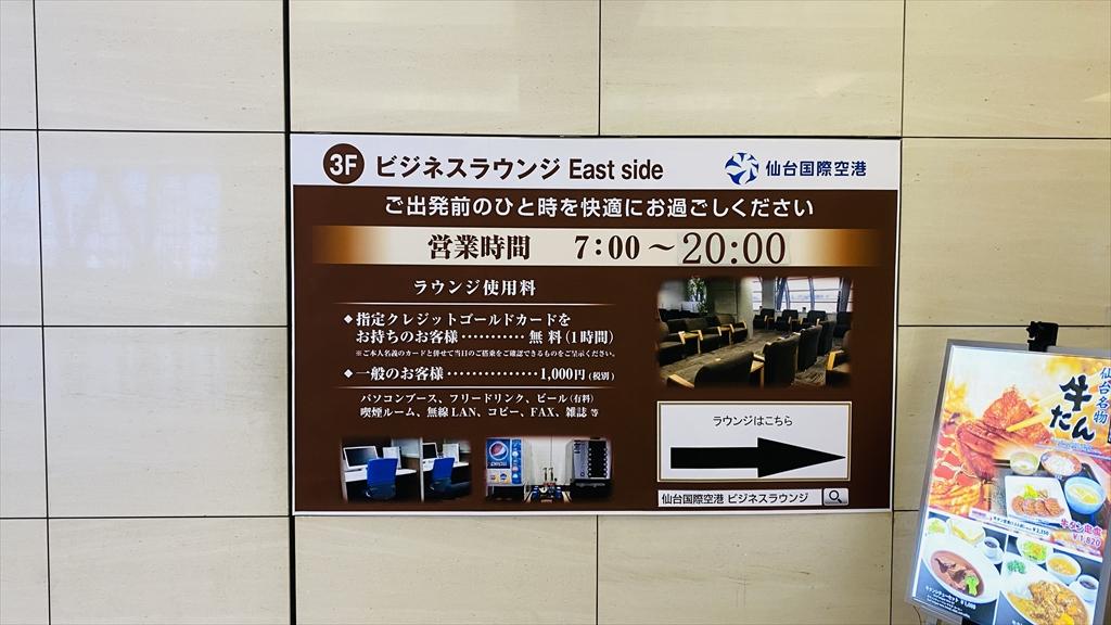 仙台国際空港 ビジネスラウンジ EAST SIDE 訪問記 21年2月訪問