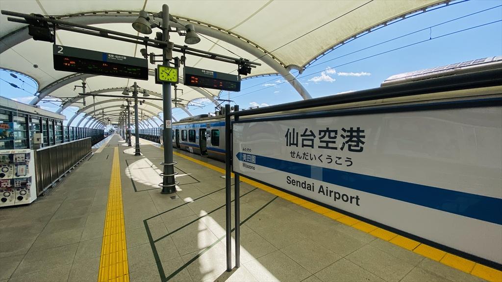 仙台空港駅
