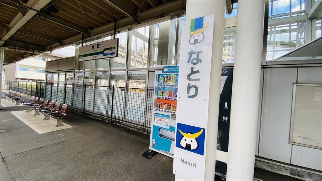 JR東日本 名取駅