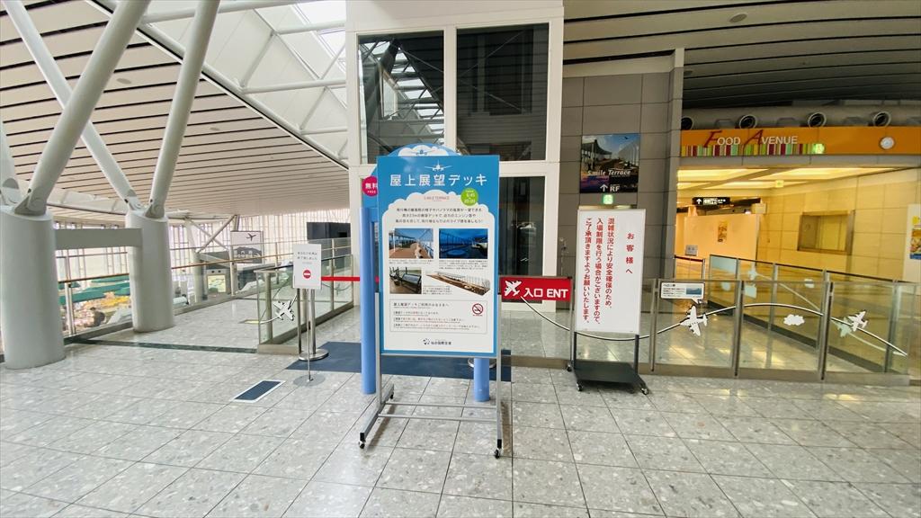 仙台国際空港 3階