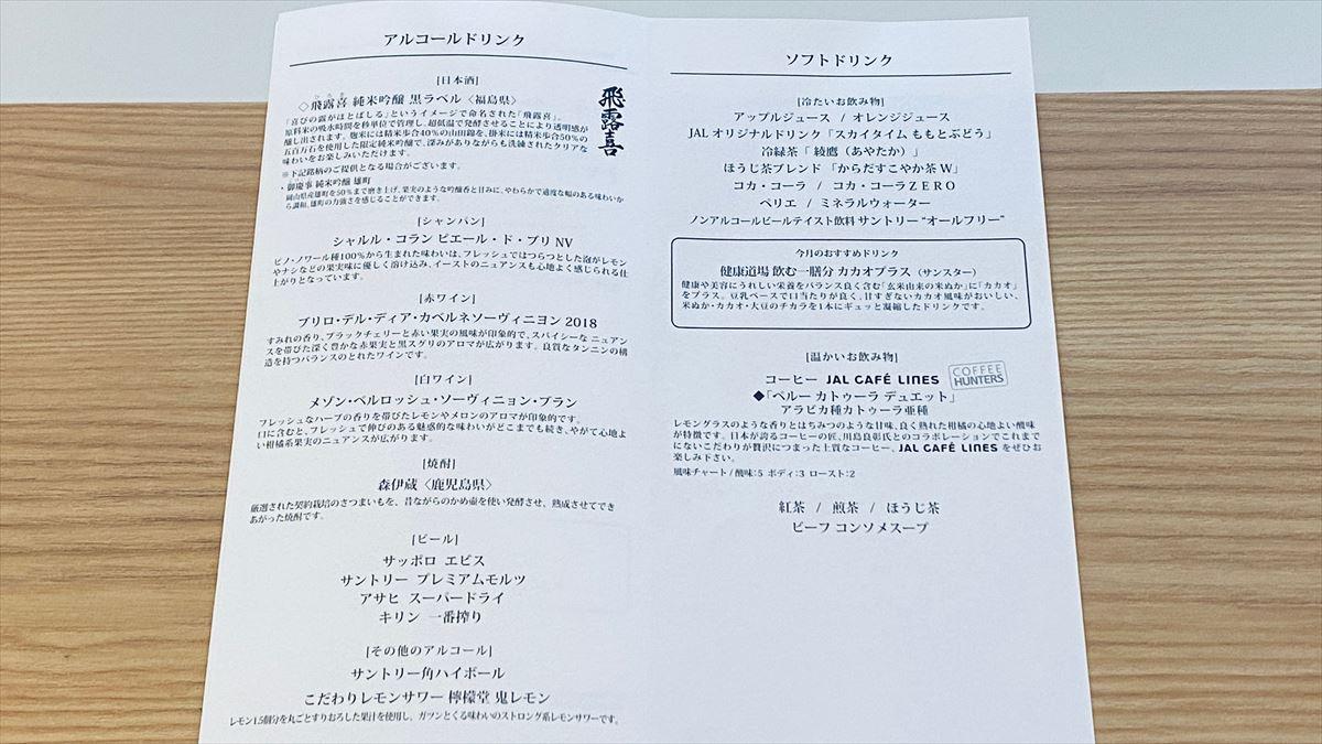 JAL JL313 羽田~福岡 ファーストクラス機内食 02FEB21
