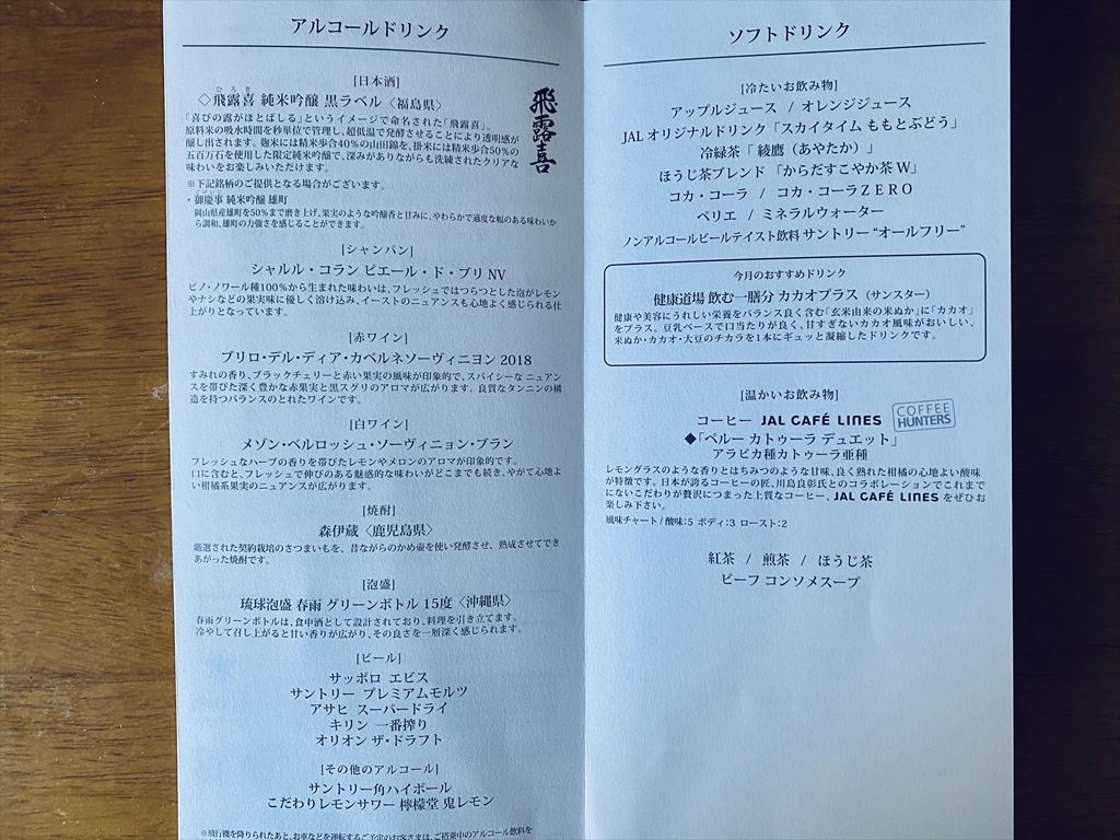 JAL JL332 福岡~羽田 ファーストクラス機内食 02FEB21