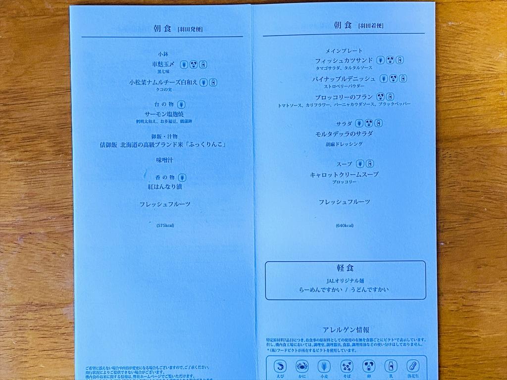 JAL JL509 羽田~札幌(新千歳) ファーストクラス機内食 14FEB21