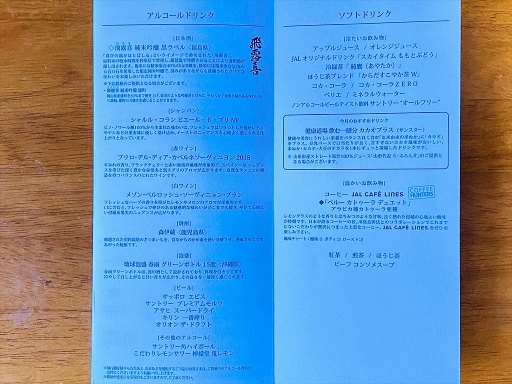JAL JL528 札幌(新千歳)~羽田 ファーストクラス機内食 14FEB21
