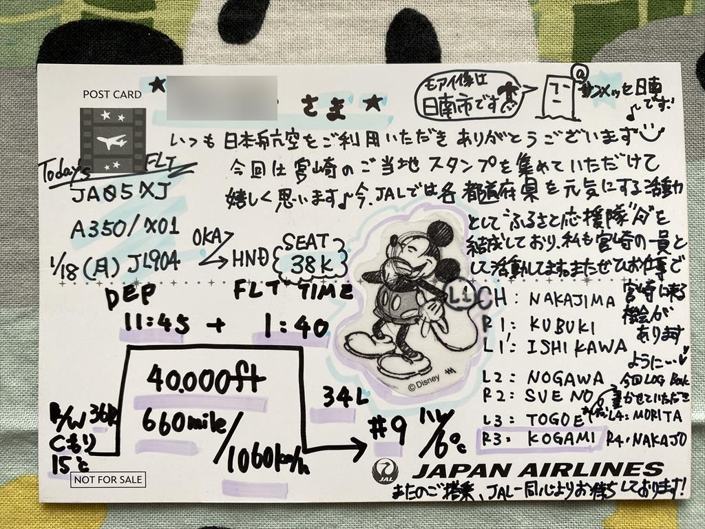 JAL 搭乗記念カード