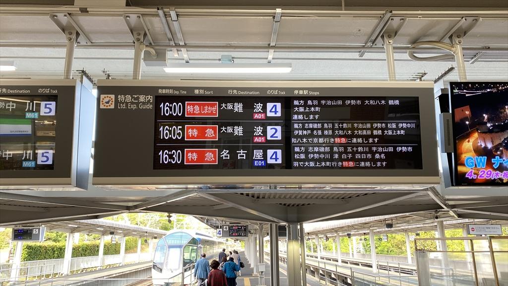 近鉄 賢島駅