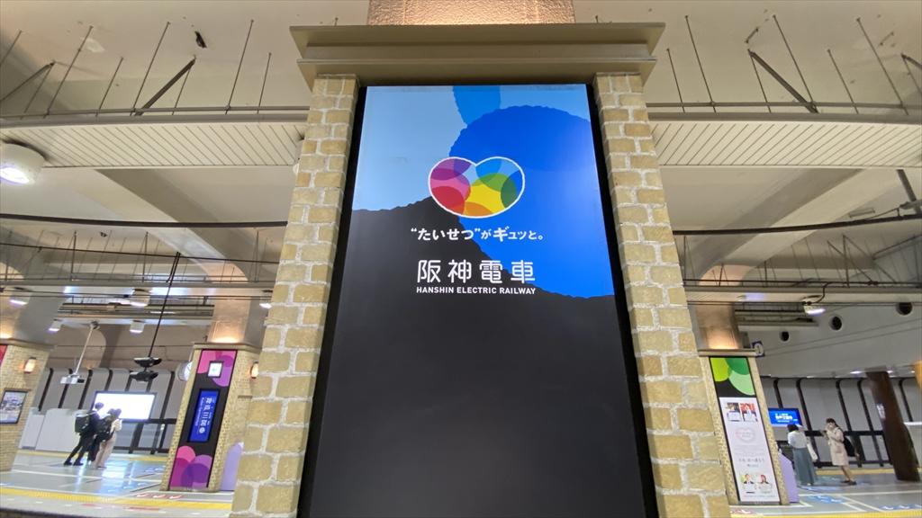 阪神電鉄 神戸三宮駅