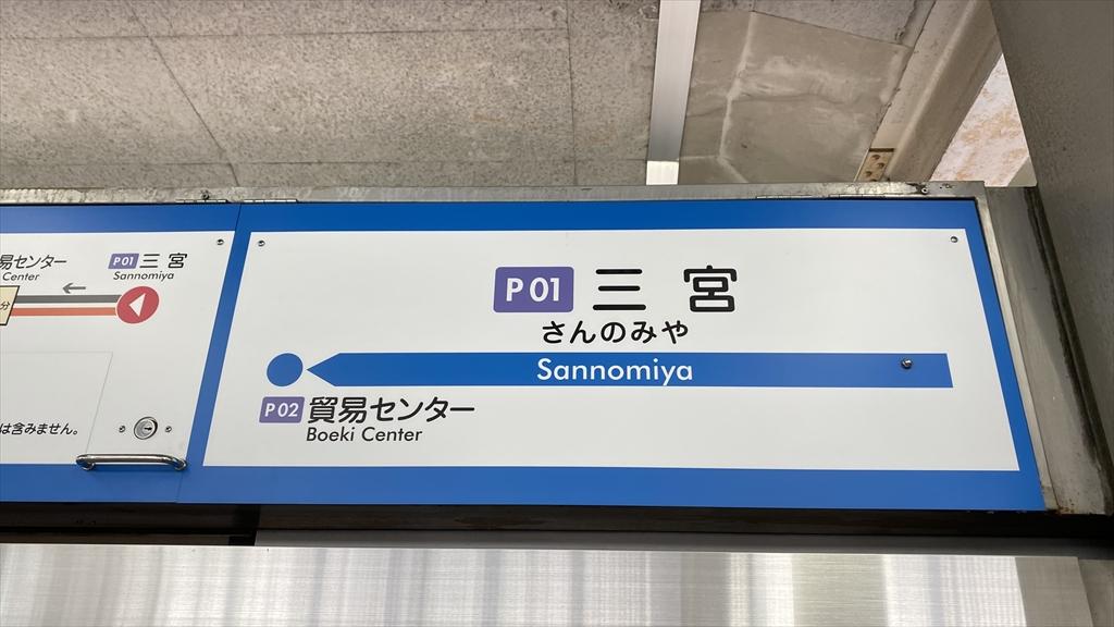 ポートライナー 三宮駅
