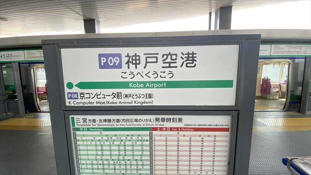 ポートライナー 神戸空港