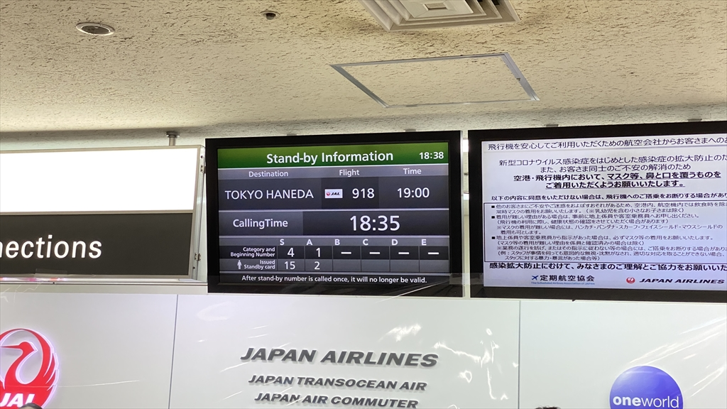 JL920 09MAR 沖縄(那覇)~羽田 ファーストクラス