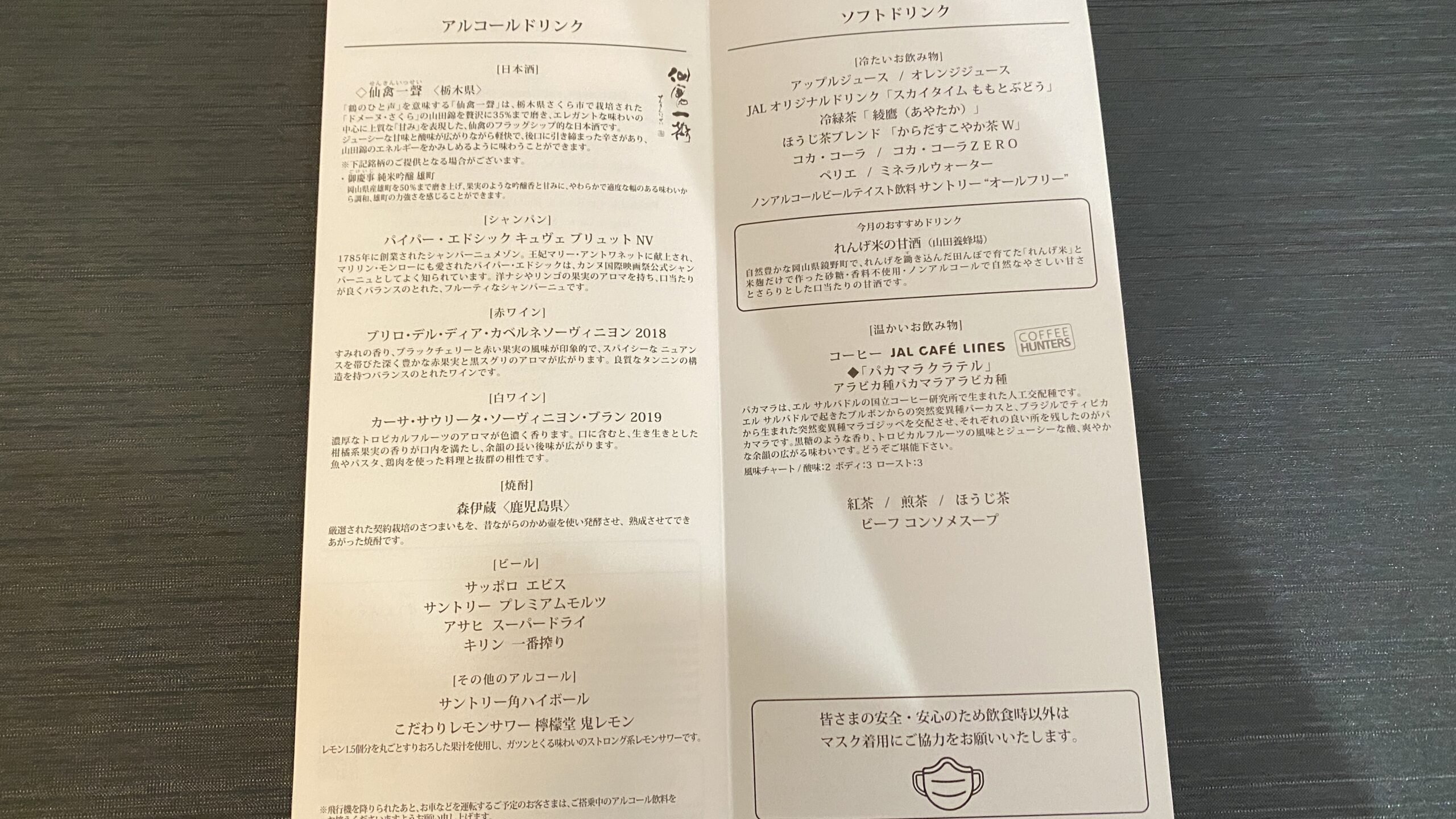 JAL JL914 沖縄(那覇)~羽田 ファーストクラス機内食 09MAR21
