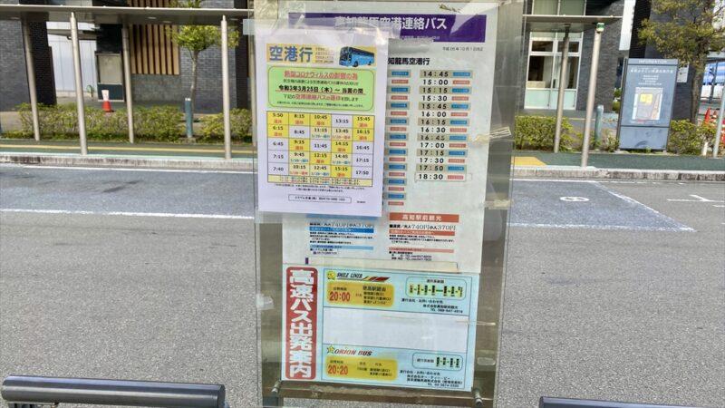 JR 高知駅