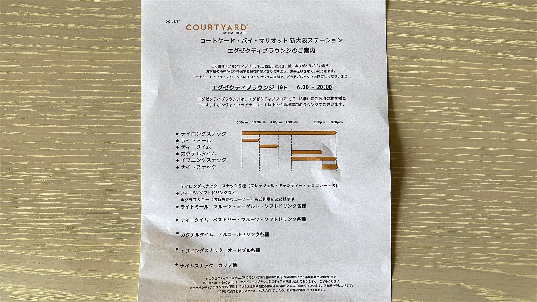 コートヤード バイ マリオット 新大阪 ステーション