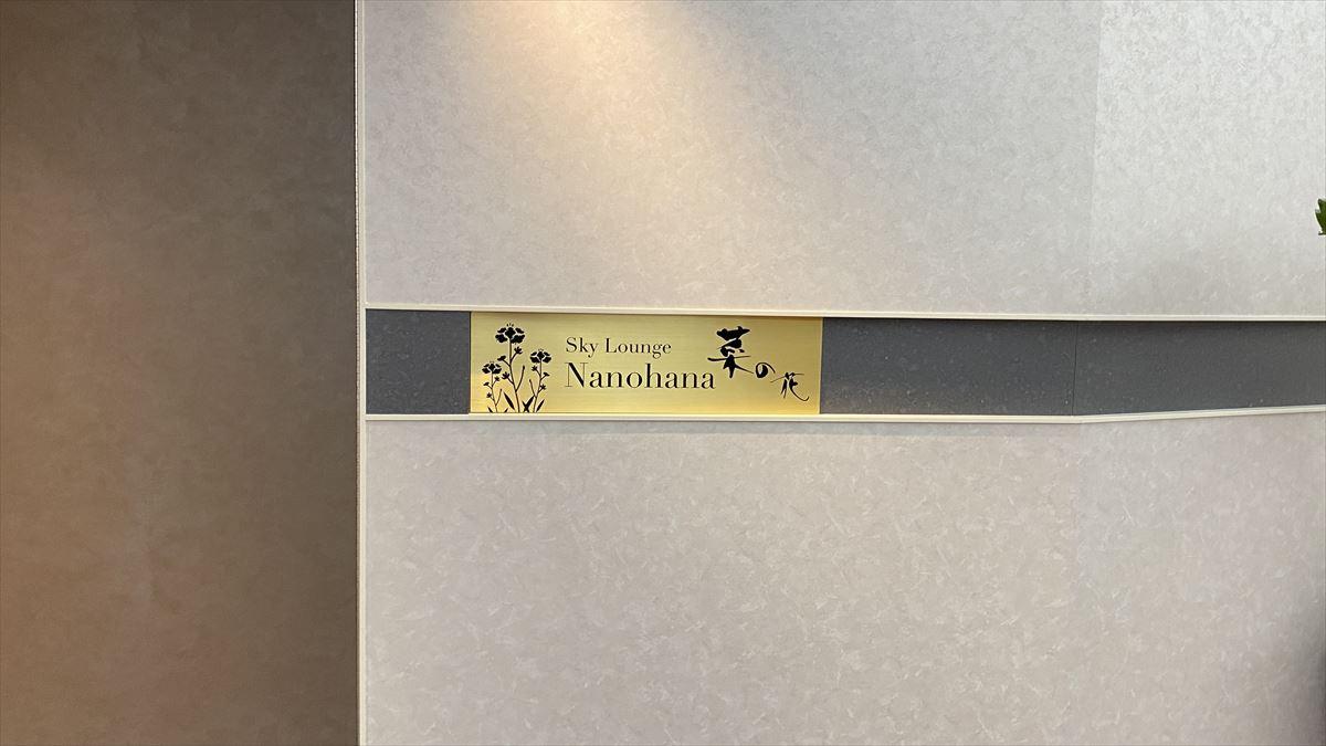 鹿児島空港 Sky Loiunge Nanohana