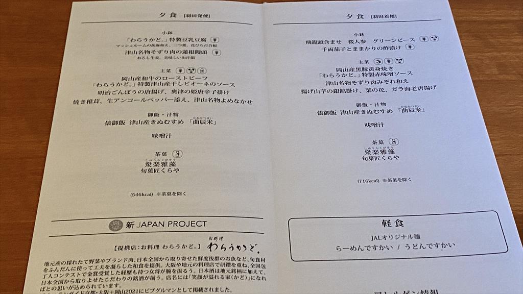 19MAR21 JL528 札幌(新千歳)~羽田 ファーストクラス 機内食