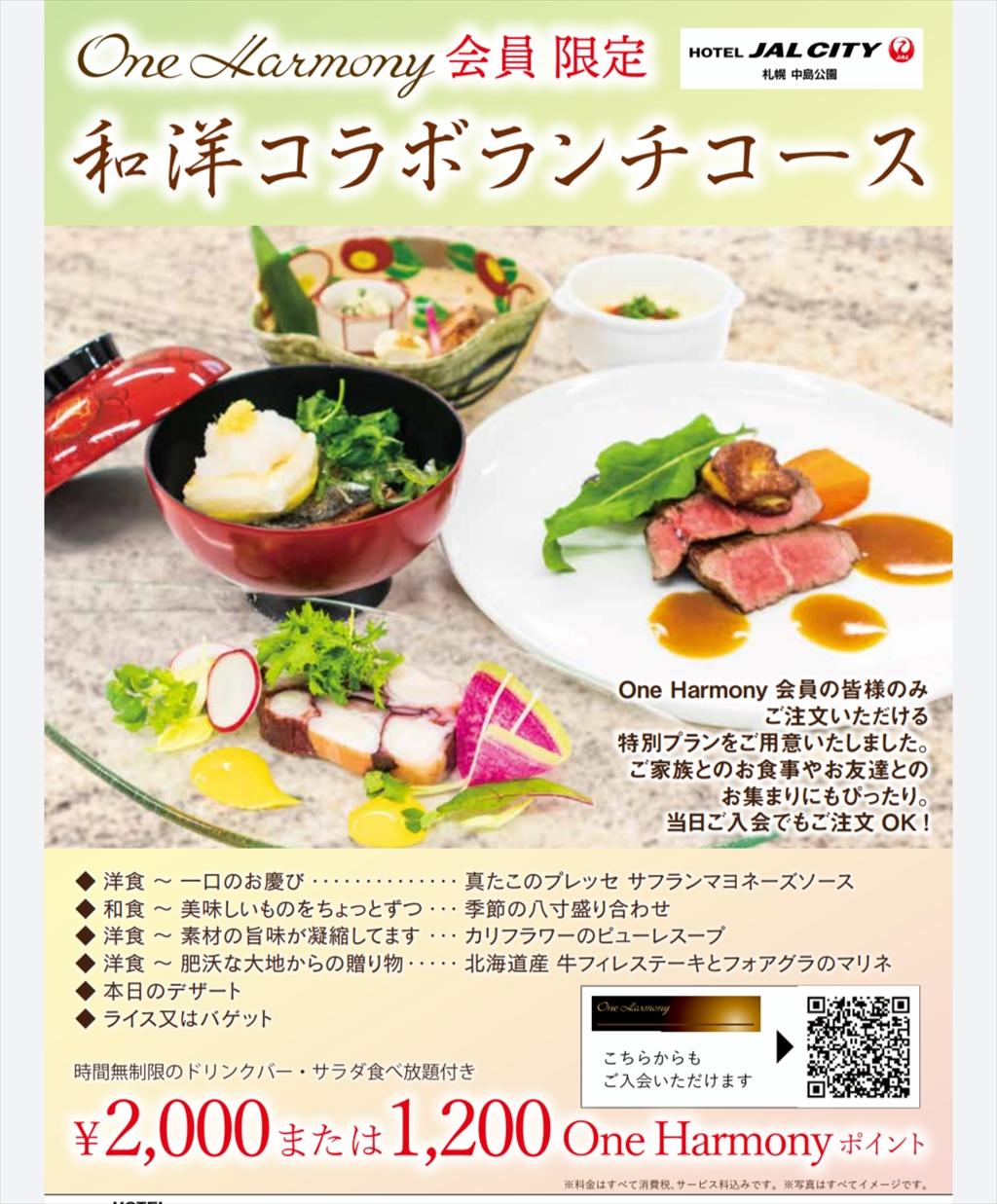 ホテルJALシティ札幌中島公園 宿泊記 2021年3月滞在 2-1 ランチ編