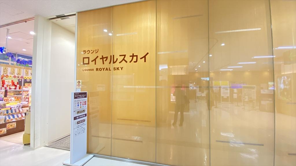 秋田空港ラウンジ ロイヤルスカイ
