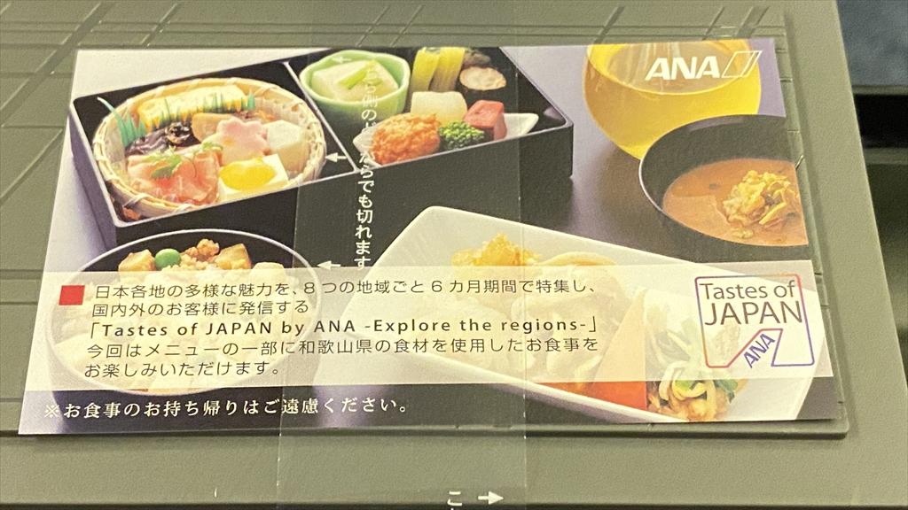 NH410 25APR21 秋田~羽田 プレミアム席