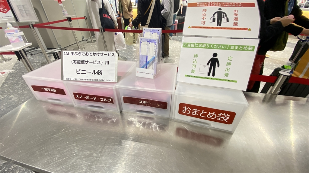 札幌・新千歳国際空港 JAL DIAMOND PREMIER LOUNGE 21年5月訪問