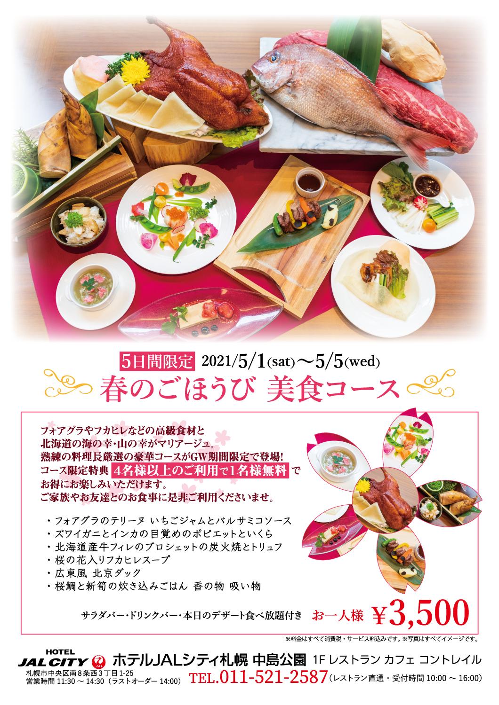 GW春のごほうび美食コース