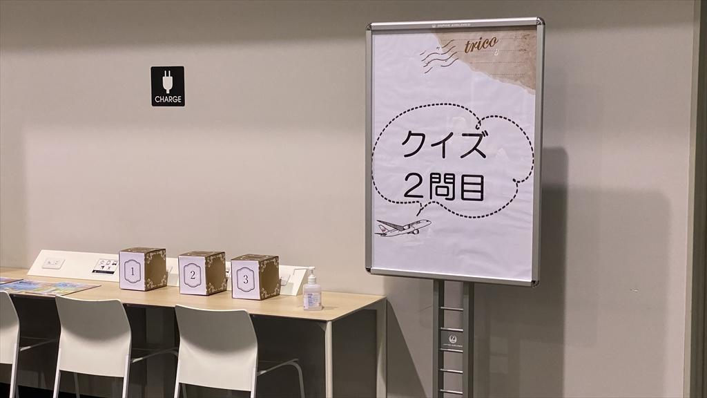 JALファンサイトtricoの「特別チャーターフライト」に参加!フライト編