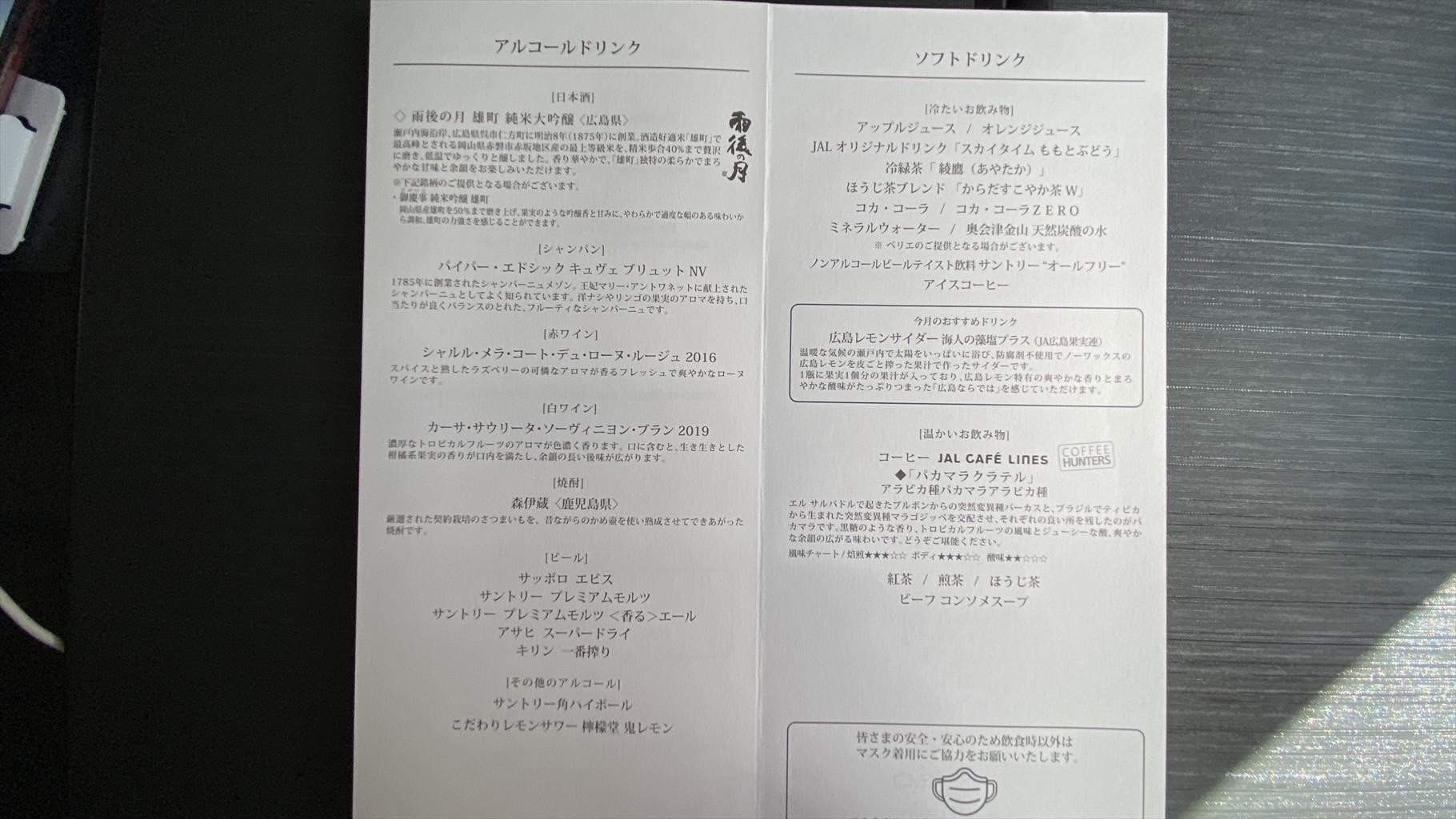 JAL JL904 沖縄(那覇)~羽田 ファーストクラス機内食 02JUN21