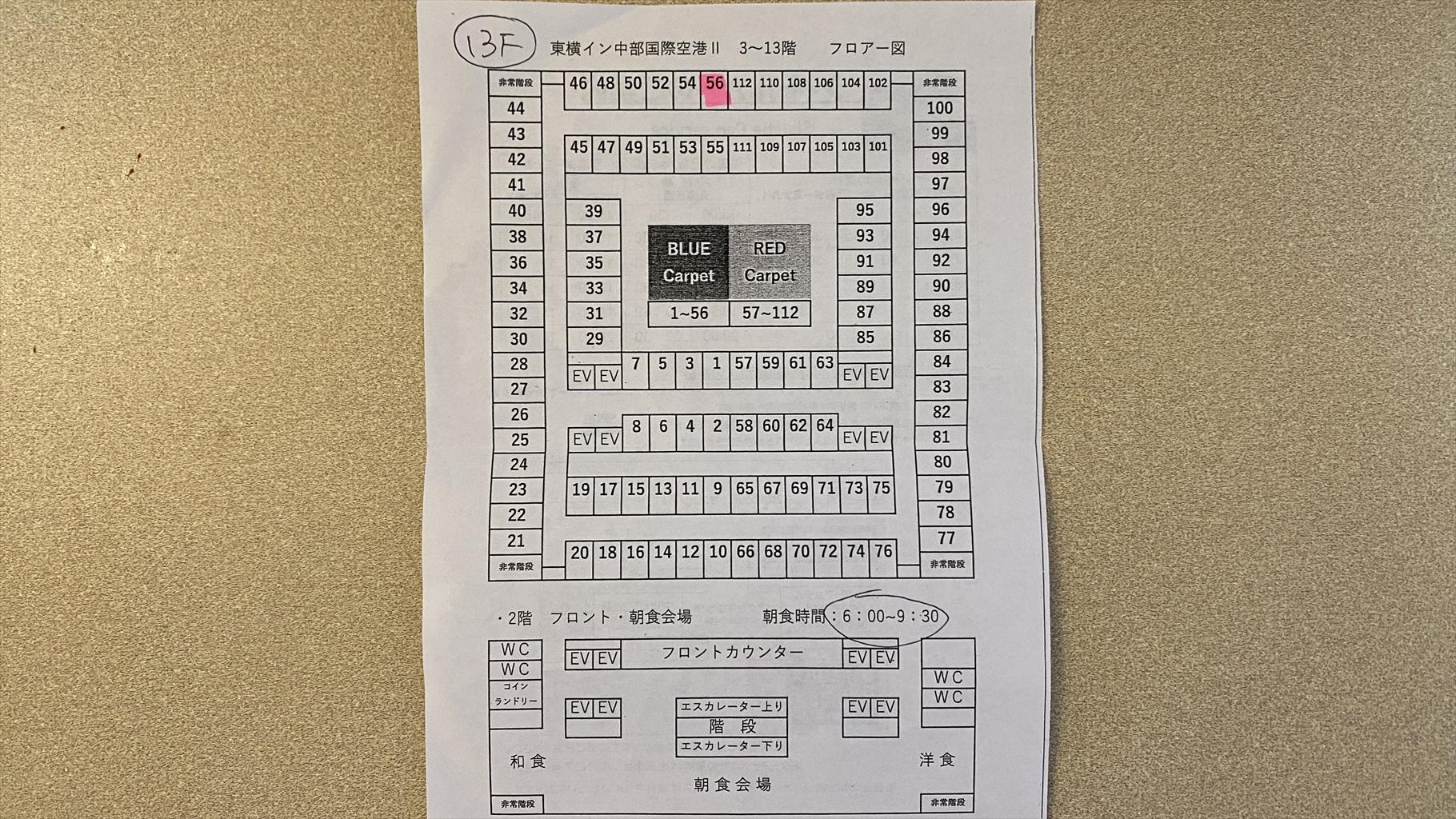 東横INN中部国際空港2 滞在記 21年6月滞在