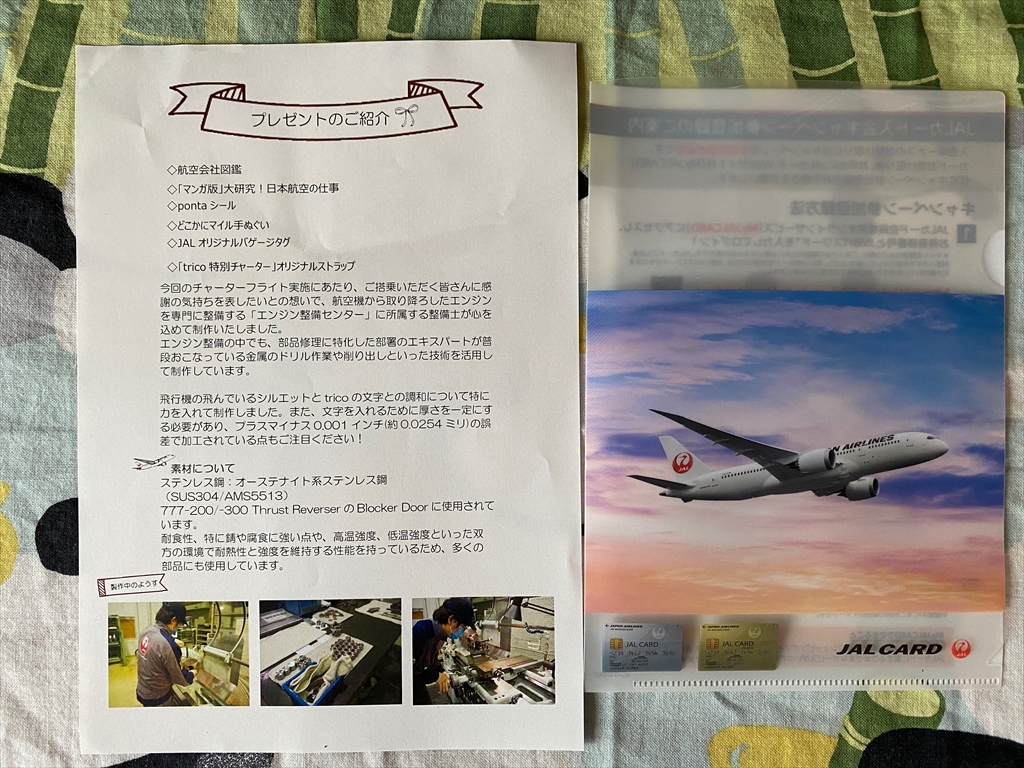 JALファンサイトtricoの「特別チャーターフライト」に参加!お土産編