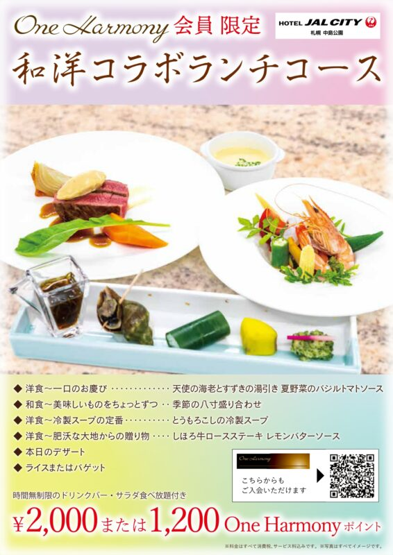 ホテルJALシティ札幌中島公園 宿泊記 2021年7月滞在 コースランチ編