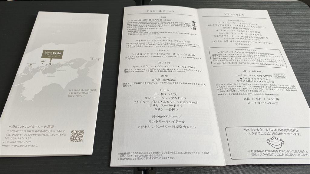 JAL JL918 沖縄(那覇)~羽田 ファーストクラス機内食 24JUN21