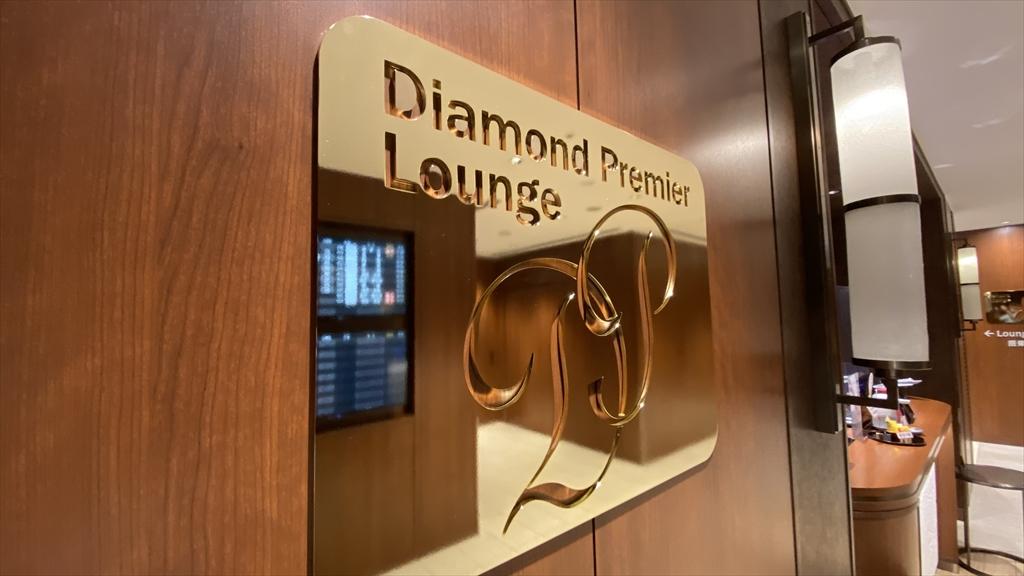 那覇空港 JAL DIAMOND PREMIER LOUNGE 21年6月訪問その3