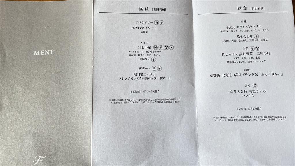 18JUL21 JL119 羽田~伊丹 ファーストクラス 機内食