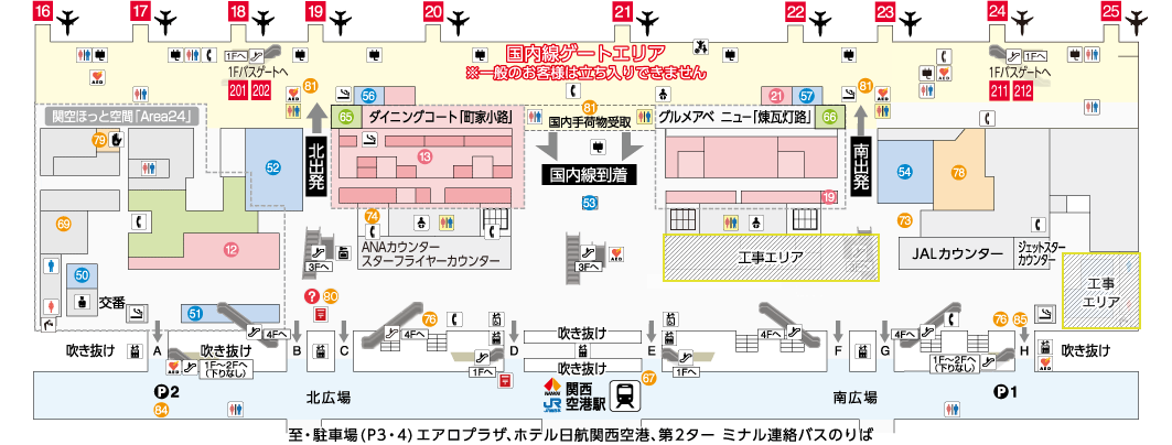 関西空港 国内線エリア MAP
