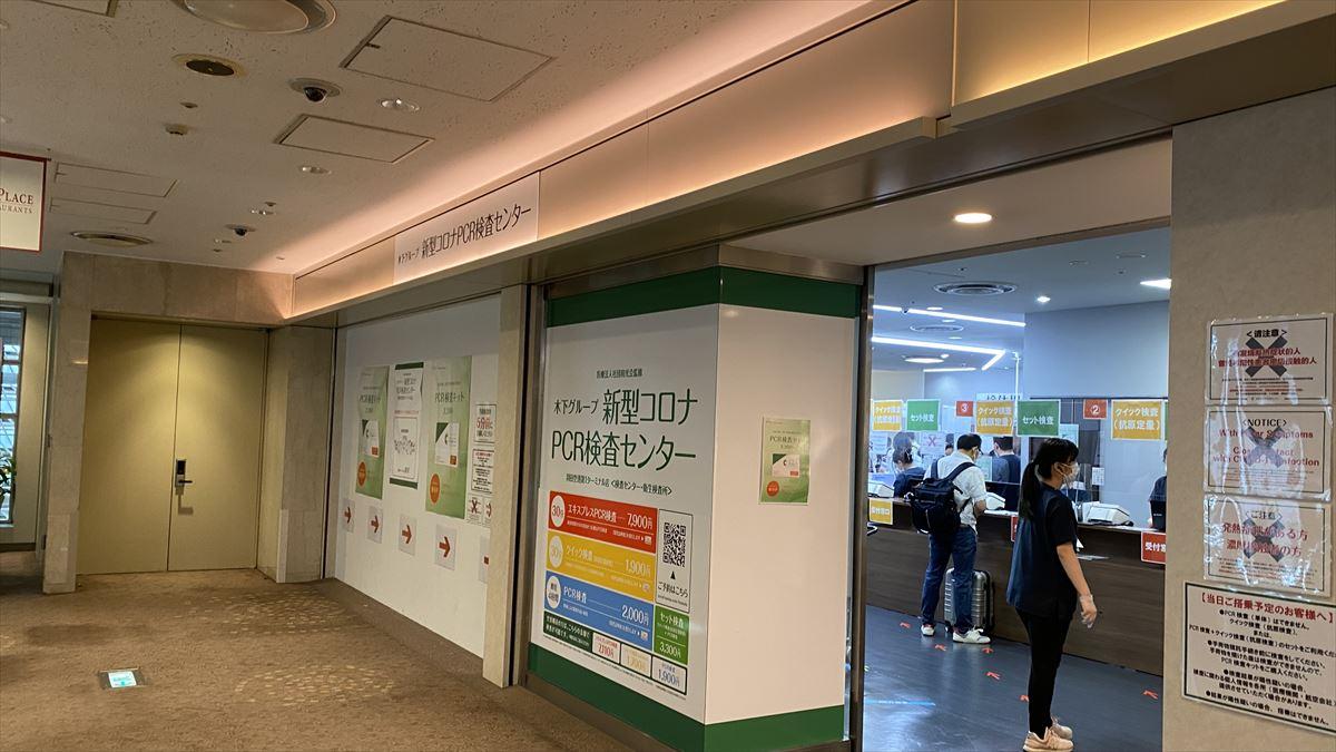 新型コロナPCR検査センター 羽田空港第一ターミナル